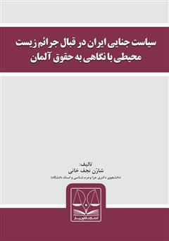 دانلود کتاب سیاست جنایی ایران در قبال جرائم زیست محیطی با نگاهی به حقوق آلمان