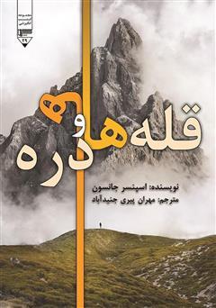 دانلود کتاب صوتی قلهها و درهها