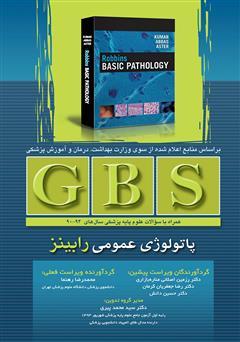 دانلود کتاب GBS پاتولوژی عمومی رابینز