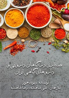 دانلود کتاب جستاری در گیاهان دارویی و داروهای گیاهی ایران