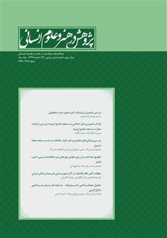 دانلود نشریه علمی - تخصصی پژوهش در هنر و علوم انسانی - شماره 14 - جلد اول