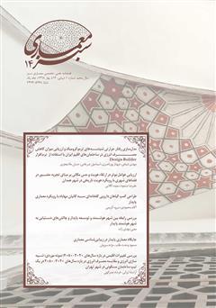 دانلود فصلنامه علمی - تخصصی معماری سبز - شماره 14 - جلد اول