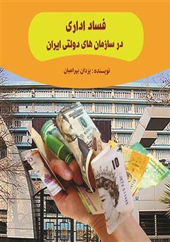 دانلود کتاب فساد اداری در سازمانهای دولتی ایران