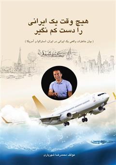 دانلود کتاب هیچ وقت یک ایرانی را دست کم نگیر