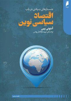 دانلود کتاب جستارهای بنیادی در باب اقتصاد سیاسی نوین