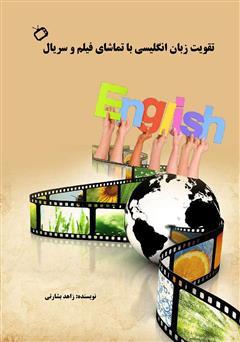 دانلود کتاب تقویت زبان انگلیسی با تماشای فیلم و سریال