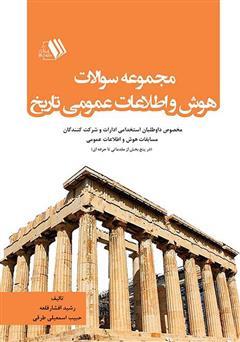 دانلود کتاب مجموعه سوالات هوش و اطلاعات عمومی تاریخ
