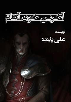 دانلود کتاب آخرین خون آشام