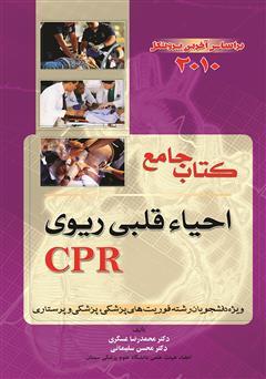 دانلود کتاب جامع احیاء قلبی ریوی CPR