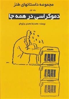 کتاب دموکراسی در همه جا