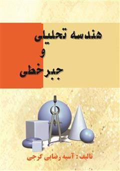 دانلود کتاب هندسه تحلیلی و جبر خطی