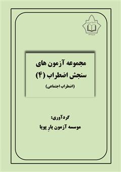 دانلود کتاب مجموعه آزمونهای سنجش اضطراب 4 (اضطراب اجتماعی)