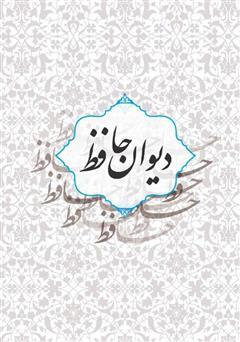 دانلود کتاب دیوان حافظ: بر اساس نسخه علامه محمد قزوینی و دکتر قاسم غنی