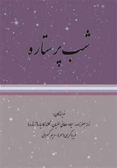 دانلود کتاب شب پر ستاره