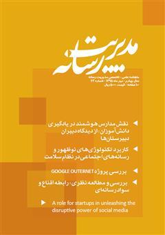 دانلود ماهنامه مدیریت رسانه - شماره 23