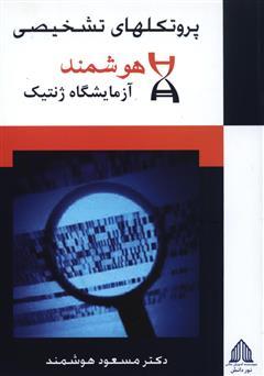 دانلود کتاب پروتکلهای تشخیصی