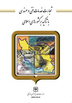 دانلود کتاب تجارت خدمات فنی و مهندسی با تاکید بر کشورهای اسلامی