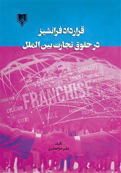 دانلود کتاب قرارداد فرانشیز در حقوق تجارت بین الملل