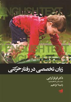 دانلود کتاب زبان تخصصی در رفتار حرکتی