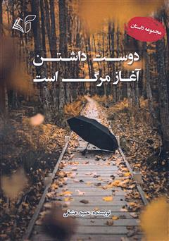 دانلود کتاب دوست داشتن آغاز مرگ است