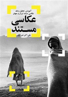 دانلود کتاب عکاسی مستند: آموزش، تحلیل و نقد عکاسی مستند ایران و جهان