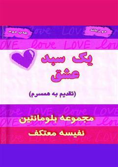 دانلود کتاب یک سبد عشق