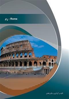 کتاب رم (Rome)