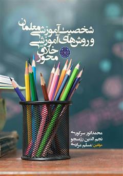 دانلود کتاب شخصیت آموزشی معلمان و روشهای آموزشی خلاق محور