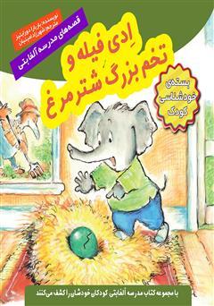 دانلود کتاب ادی فیله و تخم بزرگ شترمرغ