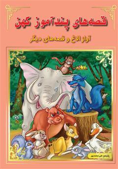 دانلود کتاب قصههای پندآموز کهن: آواز الاغ و قصههای دیگر