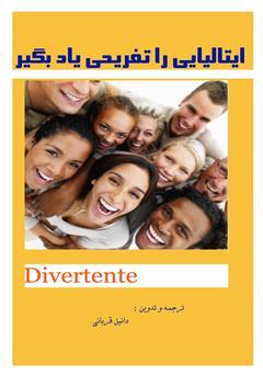 دانلود کتاب ایتالیایی را تفریحی یاد بگیر