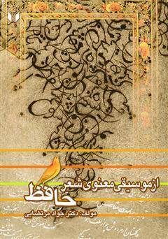 دانلود کتاب موسیقی معنوی شعر حافظ