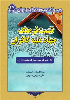 دانلود کتاب تثبیت فرهنگ جهاد علیه کافران: تدبر در سوره مبارکه حضرت محمد (ص)