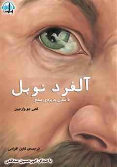 دانلود کتاب صوتی آلفرد نوبل