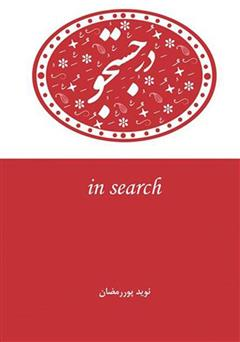 دانلود کتاب در جستجو