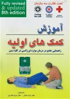 دانلود کتاب  آموزش کمک های اولیه