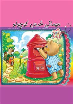 دانلود کتاب مهمانی خرس کوچولو