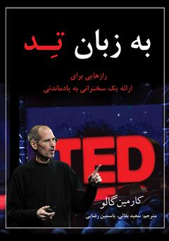 دانلود کتاب به زبان تد