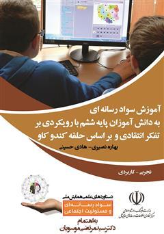 دانلود کتاب آموزش سواد رسانهای به دانشآموزان پایه ششم با رویکردی بر تفکر انتقادی و بر اساس حلقه کندوکاو