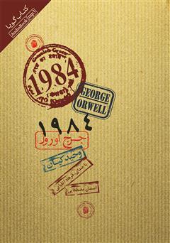 دانلود کتاب صوتی 1984