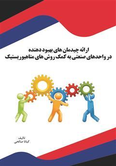 دانلود کتاب ارائه چیدمانهای بهبود دهنده در واحدهای صنعتی به کمک روشهای متاهیوریستیک