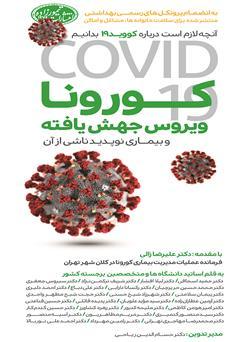 دانلود کتاب کورونا، ویروس جهش یافته و بیماری نوپدید ناشی از آن