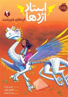 دانلود کتاب استاد اژدها 2: اژدهای خورشید