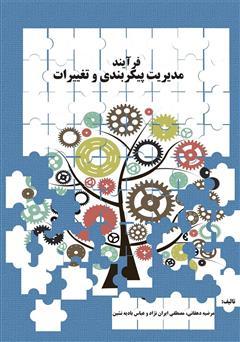 دانلود کتاب فرآیند مدیریت پیکربندی و تغییرات