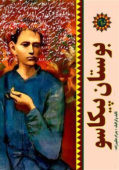 دانلود کتاب بوستان پیکاسو