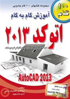 دانلود کتاب آموزش گام به گام اتوکد 2013