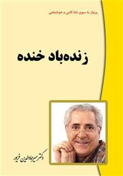 دانلود کتاب زنده باد خنده (معجزه خنده)