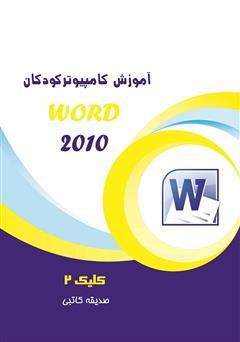 دانلود کتاب آموزش کامپیوتر کودکان (Word 2010 - جلد سوم)
