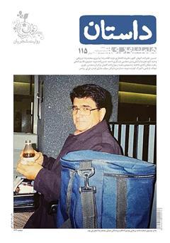 دانلود ماهنامه همشهری داستان شماره 115 - مهر 1399
