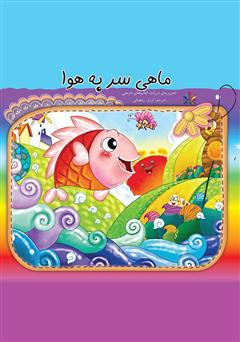دانلود کتاب ماهی سر به هوا